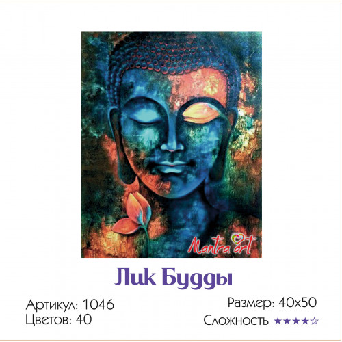 Лик Будды