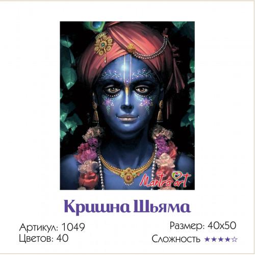 Кришна Шьяма