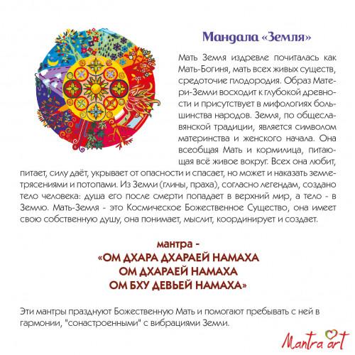 """Мандала """"Земля"""""""