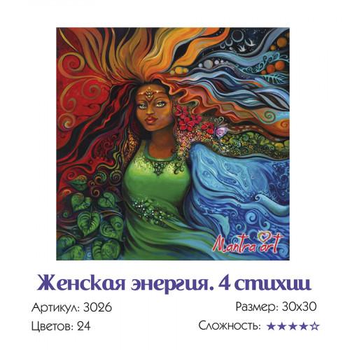 Женская энергия. 4 стихии