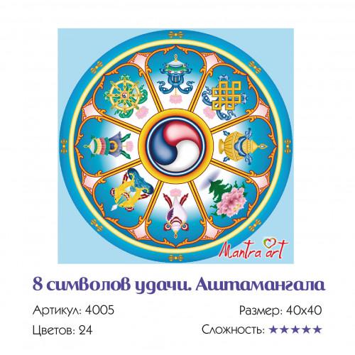 8 символов удачи. Аштамангала