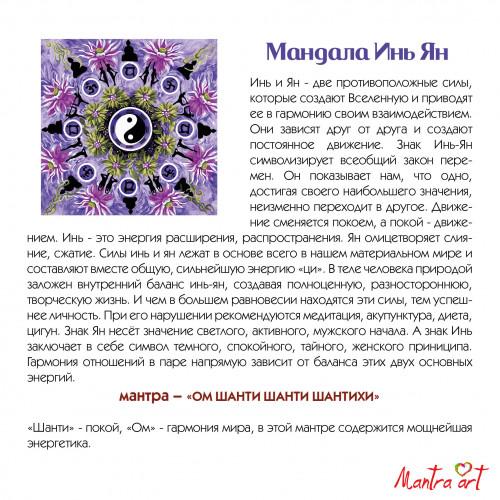 Мандала Инь Ян