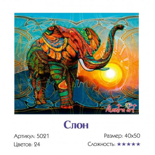 Слон (новый эскиз)
