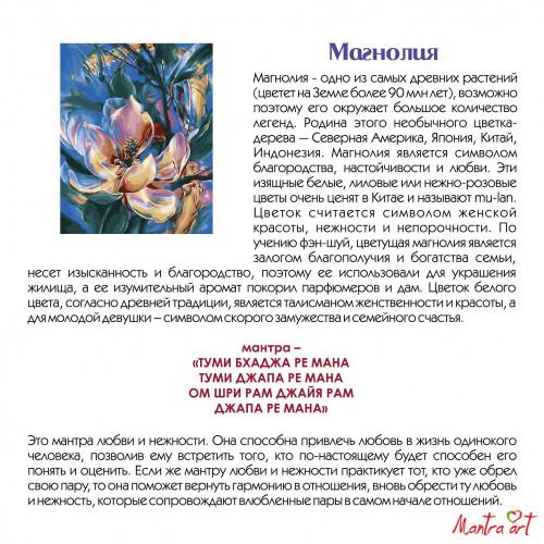 Набор Цветы (новые эскизы)