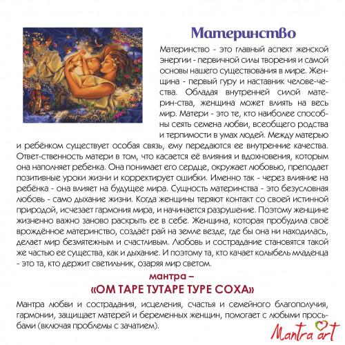 Материнство (новый эскиз)